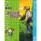 ライジング インパクト 2 (ジャンプコミックスDIGITAL)