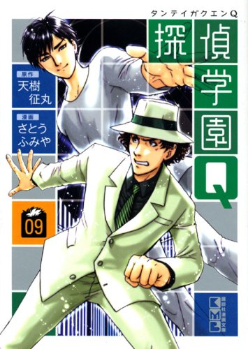 探偵学園Q(9) (講談社漫画文庫)