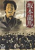 坂本龍馬[DVD]