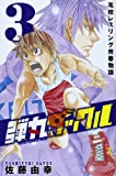 弾丸タックル 3―高校レスリング青春物語 (少年チャンピオン・コミックス)