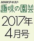 NHK趣味の園芸 2017年4月号 [雑誌] NHK 趣味の園芸 (NHKテキスト)