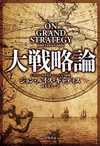 『大戦略論』戦略論の新たなる古典