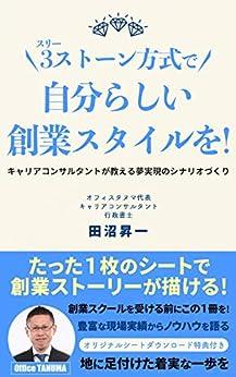 [田沼 昇一]の3(スリー)ストーン方式で自分らしい創業スタイルを!: キャリアコンサルタントが教える夢実現のシナリオづくり