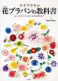 ナナアクヤの花プラバンの教科書 はじめてでもわかる徹底解説!