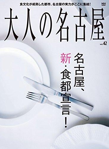 大人の名古屋 Vol.42 名古屋、新!食都宣言。 (MH-MOOK)