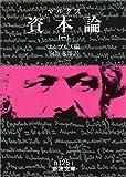 マルクス 資本論 1 (岩波文庫)