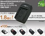 PLATA eco スーパー デジタル マルチ ファンクション 充電器 【 EN-EL15 専用 】 Nikon