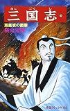 三国志 (34) 落鳳坡の衝撃 (希望コミックス (103))