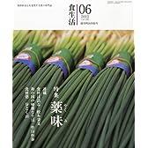 食生活 2012年 06月号 [雑誌]