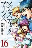 マジェスティックプリンス (16) (ヒーローズコミックス)