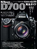ニコン D700 完全ガイド (インプレスムック DCM MOOK)