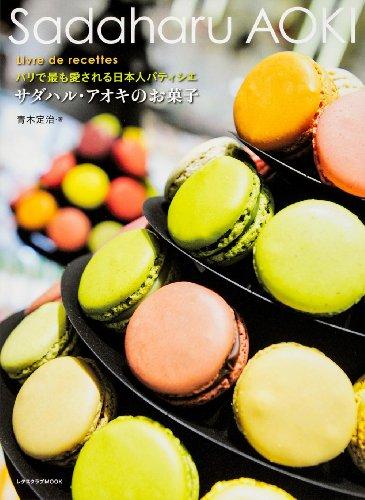 サダハル・アオキのお菓子 (レタスクラブムック)の詳細を見る