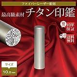 セール特売 最高級プレミアム チタン印鑑 ブラスト加工 10.5mm はんこ 認印 銀行印 実印 個人印鑑