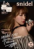 snidel 2012 Spring/Summer Collection (e-MOOK 宝島社ブランドムック)