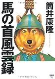 馬の首風雲録 (扶桑社文庫) 画像
