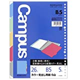 コクヨ キャンパス ルーズリーフ用カラー見出し用紙 B5 5山 5枚入 ノ-888N
