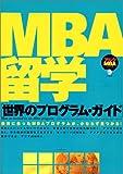 MBA留学 世界のプログラム・ガイド (アルクMBAシリーズ)