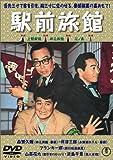 喜劇 駅前旅館 [DVD]