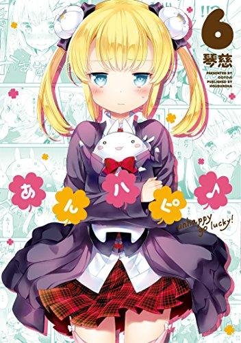 あんハピ♪ (6) (まんがタイムKRコミックス フォワードシリーズ)
