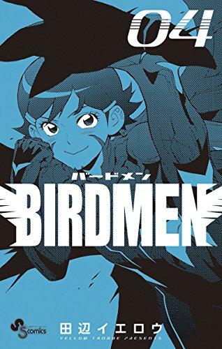 BIRDMEN(4) (少年サンデーコミックス)の詳細を見る