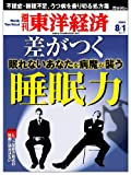 週刊 東洋経済 2009年 8/1号 [雑誌]