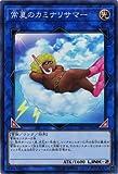 遊戯王カード 常夏のカミナリサマー(スーパーレア) ソウル・フュージョン(SOFU) | リンク 光属性 雷族