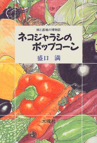 ネコジャラシのポップコーン―畑と道端の博物誌の詳細を見る