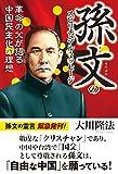孫文のスピリチュアル・メッセージ 革命の父が語る中国民主化の理想 公開霊言シリーズ