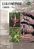 日本の植物園 (Natural History)