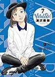 YAWARA! 完全版 7 (ビッグコミックススペシャル)