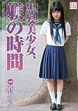 黒髪美少女、躾の時間 [DVD]