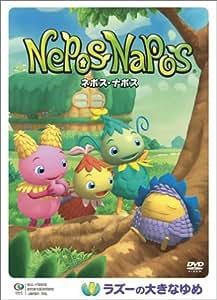 ネポス・ナポス~ラズーの大きなゆめ~ [DVD]