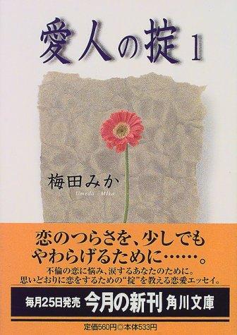 愛人の掟〈1〉 (角川文庫)の詳細を見る