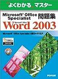 よくわかるマスター Microsoft Office Specialist問題集 Microsoft Office Word 2003(FPT0340)