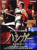ザ・ハンガー/トリロジー [DVD]