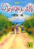 新装版 ひめゆりの塔 (講談社文庫)