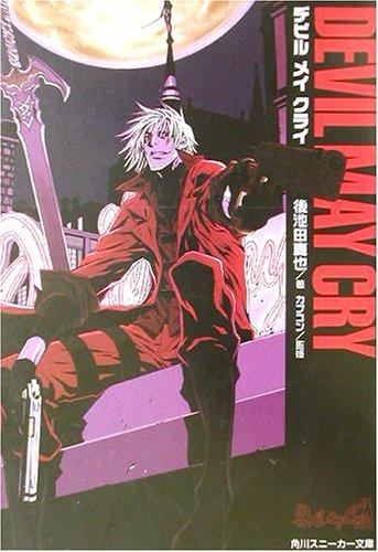 Devil May Cry (角川スニーカー文庫)の詳細を見る