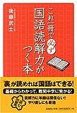 これ一冊で必ず国語読解力がつく本