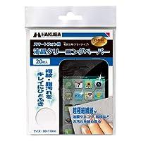 HAKUBA スマートフォン用 クリーニング ペーパー 20 PA-CP20