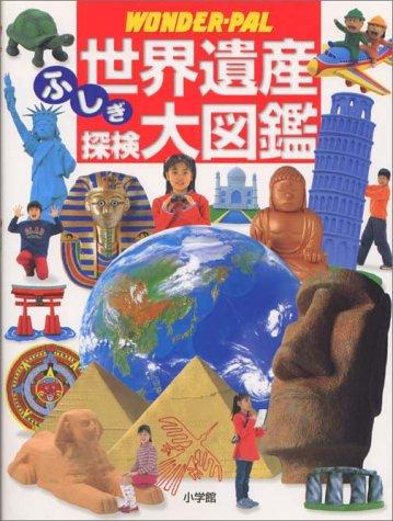 世界遺産ふしぎ探検大図鑑―Wonderーpal