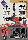 武蔵野水滸伝〈上〉 (小学館文庫―時代・歴史傑作シリーズ)