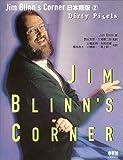 Jim Blinn's Corner日本語版〈2〉Dirty Pixels