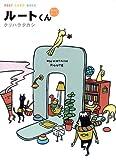 ルートくん ポストカード (新風舎文庫)