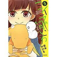 ミイラの飼い方 5【フルカラー・電子書籍版限定特典付】 (comico)
