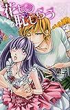 花も恥じらう (Kyun Comics TL Selection)