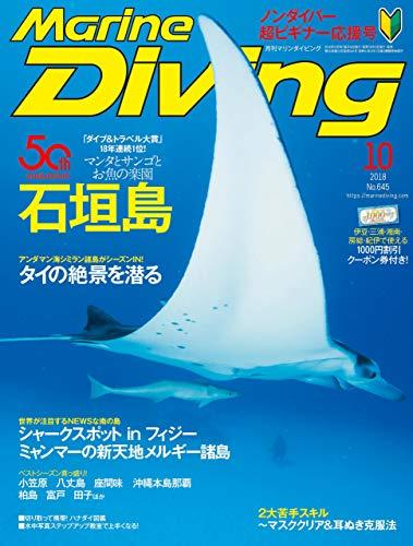 Marine Diving (マリンダイビング) 2018年10月号NO.645 [雑誌]
