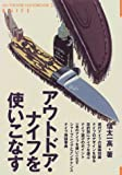 アウトドア・ナイフを使いこなす (OUTDOOR HANDBOOK)