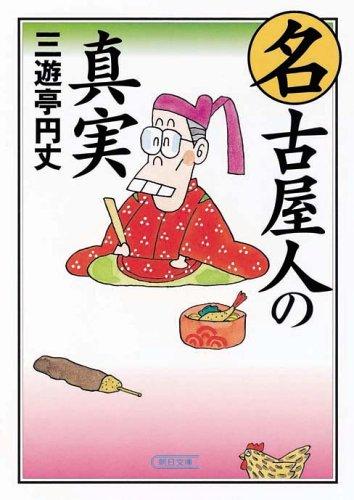 名古屋人の真実 (朝日文庫)の詳細を見る
