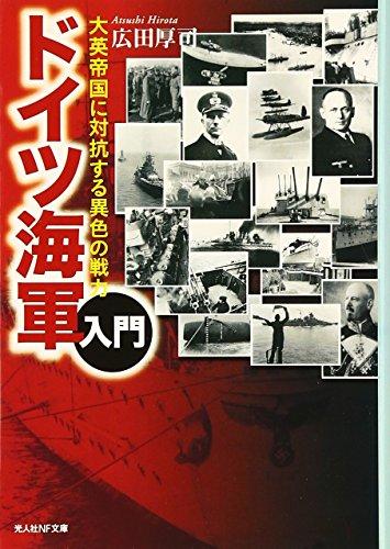 ドイツ海軍入門―大英帝国に対抗する異色の戦力 (光人社NF文庫)
