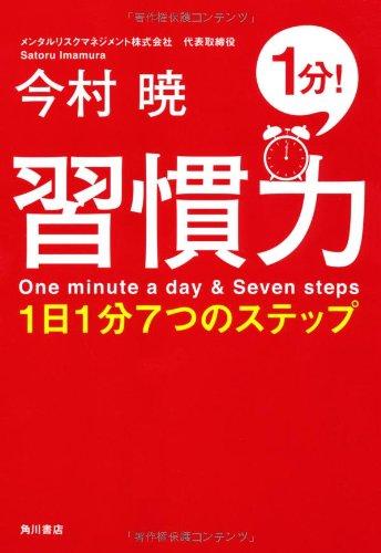 習慣力 1日1分7つのステップ